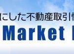マンション・不動産の相場に影響する、レインズの仕組みと、REINS Market Informationの使い方まとめ