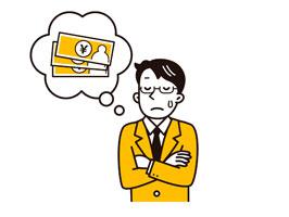 住宅ローンの残債をチェックする
